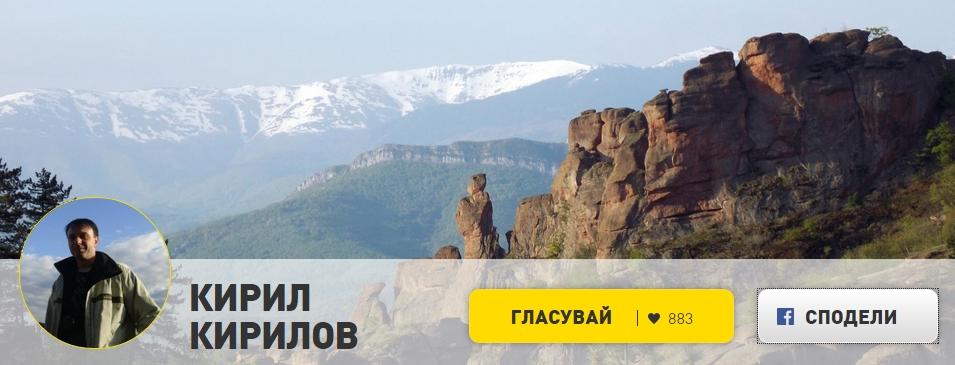Можете да ласувате за Кирил Кирилов на сайта на http://explorebg.natgeotv.com/