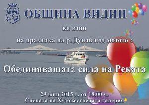 Ден на Дунав