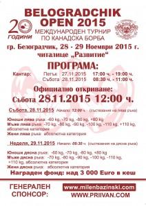 turnir-kanadska-borba-belogradchik-2015