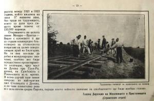 Издание за строителството на жп линията Мездра-Видин | източник: Б. Тошев