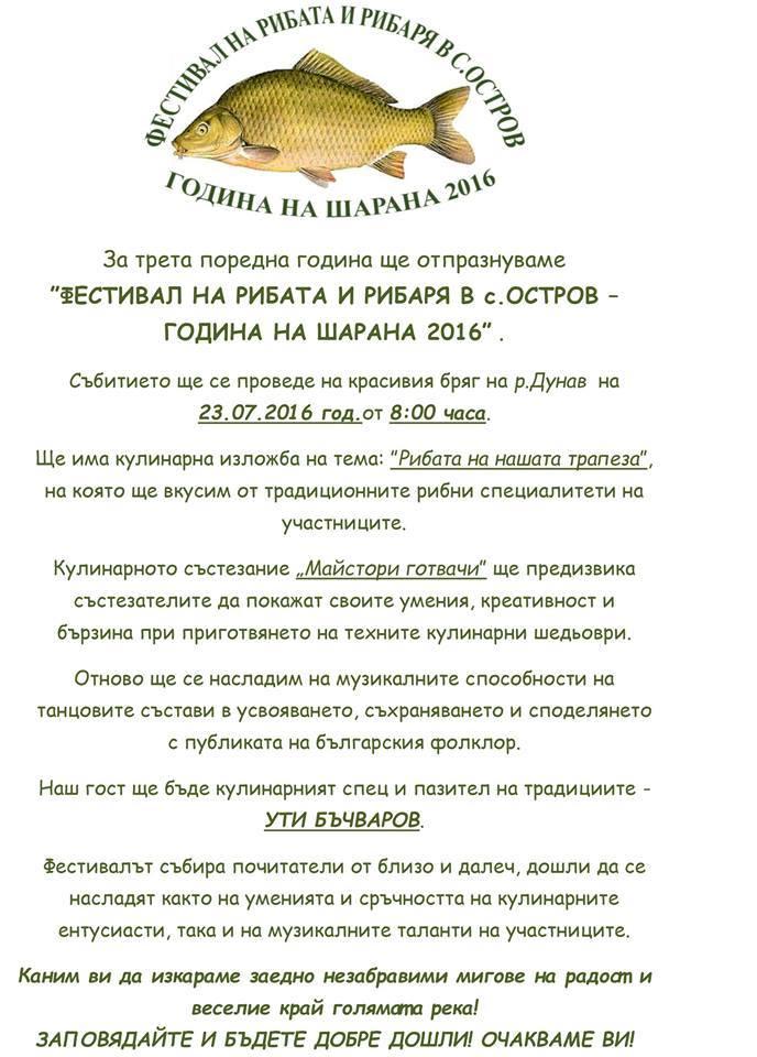 Fish-Oriahovo