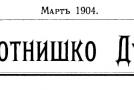 Раждането на българския социализъм – I част