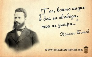 Христо Ботев | източник: bulgarian-history.org