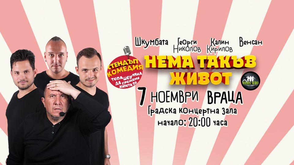 """Шоуто """"Нема такъв живот"""" гостува във Враца"""