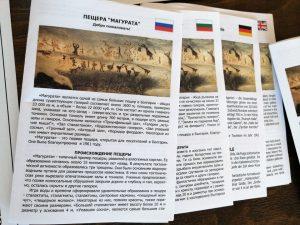 """Брошури на пещера """"Магура"""""""